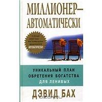 Книга Миллионер - автоматически, автор Дэвид Бах