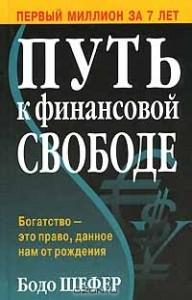 Книга Путь к финансовой свободе, автор Бодо Шефер