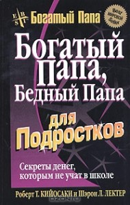 Книга Богатый папа, бедный папа для подростков, автор Роберт Кийосаки