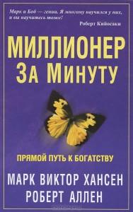 Книга Миллионер за минуту