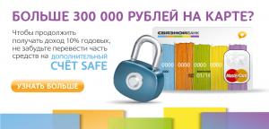 Вклад SAFE банка Связной