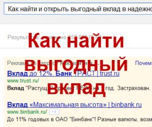 Как найти и открыть выгодный вклад в надежном банке в России