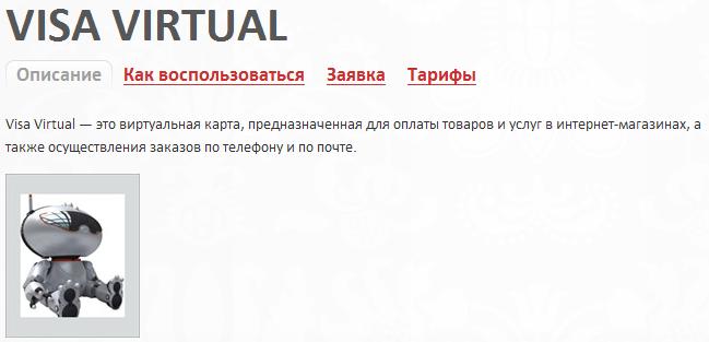 Банковская карта Visa Virtual Банка24.ру