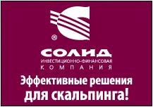 ЗАО ИФК СОЛИД