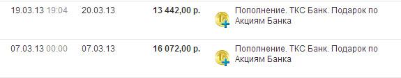 Компенсация от банка Тинькофф по акции Полет