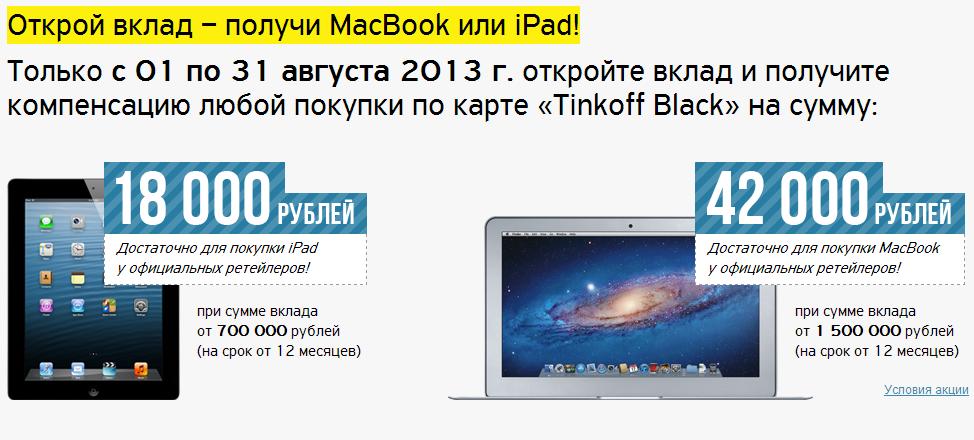 Открой вклад – получи MacBook или iPad!