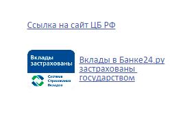 Банк24.ру Вклады застрахованы